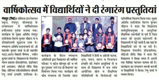3rd Annual Function News